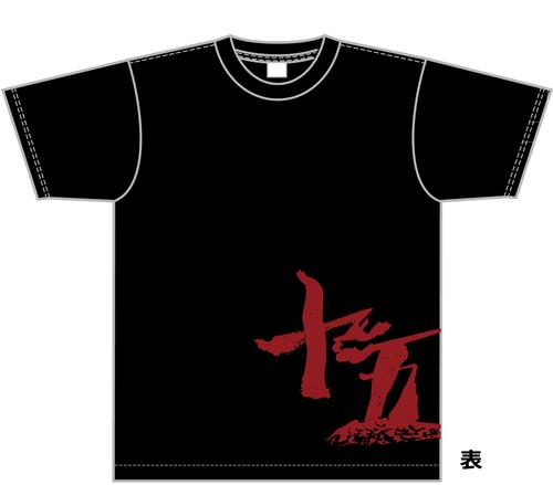 15周年記念「十五」オリジナルTシャツ