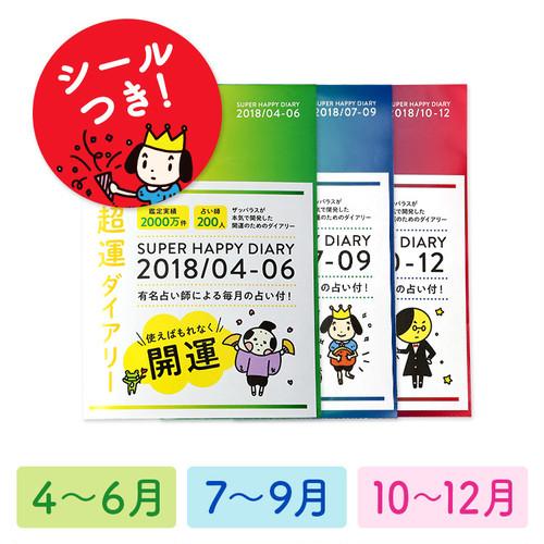 超運ダイアリー2018 3冊