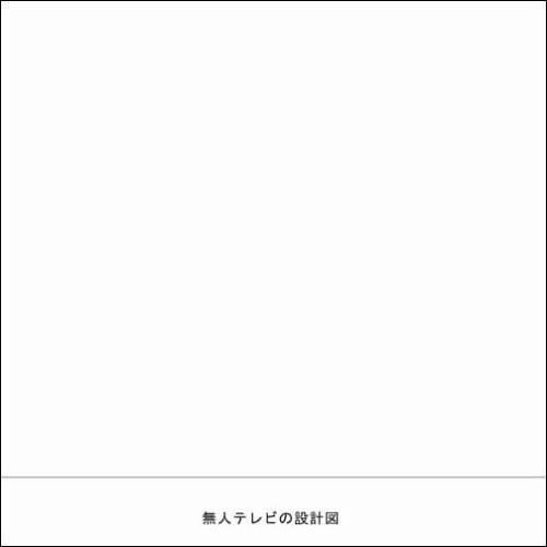 blgtz / 無人テレビの設計図 (CD)