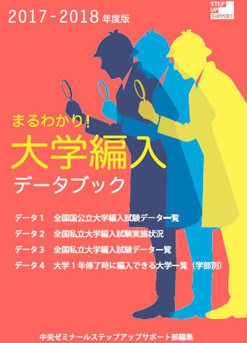 中央ゼミナールステップアップサポート部『まるわかり!大学編入データブック』2017-2018年度版