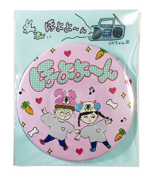 ほよよ〜ん缶バッチ(76mm)