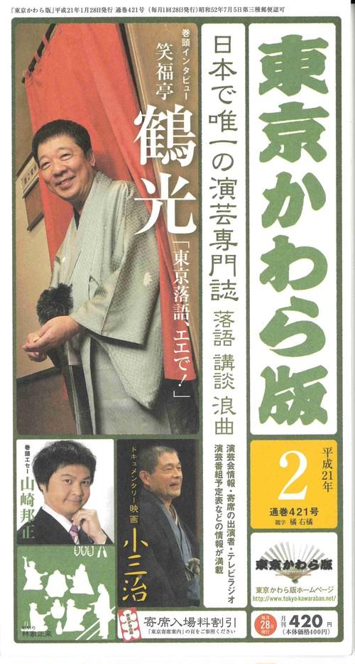 東京かわら版 2009(平成21)年2月号