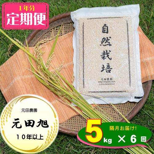 ★隔月定期便★お買得価格★元田旭10年以上 玄米5㎏脱気パック