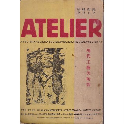 アトリエ 現代工藝美術号 昭和4年3月号