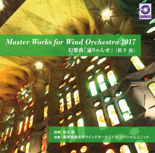 Master Works  for Wind Orchestra 2017 幻想曲「通りゃんせ」〈松下 功〉(WKCD-0093)