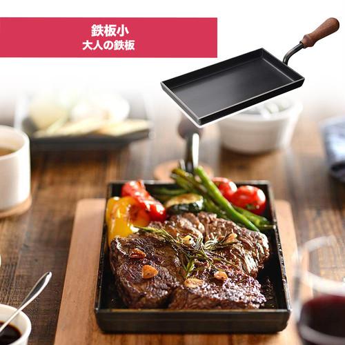 大人の鉄板 鉄板小 キャンプ 用品 キャンピング アウトドアグッズ 日本製 キッチン用品 クッキング バーベキュー BBQ ステーキ ソロキャン