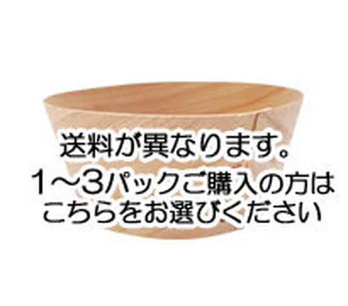 和器(わっぱ 浅中 10枚入)