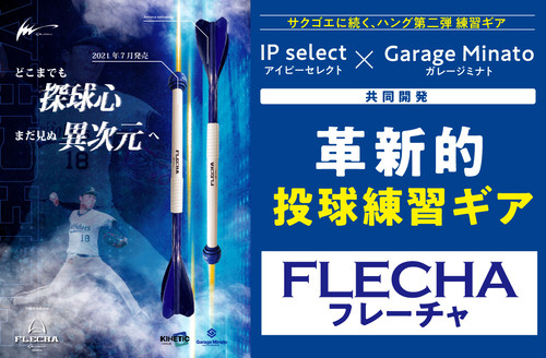 【予約注文受付中!】投球トレーニング用品:FLECHA(フレーチャ)