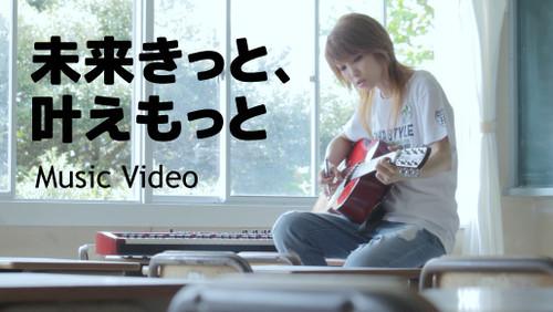 【Music Video】未来きっと、叶えもっと