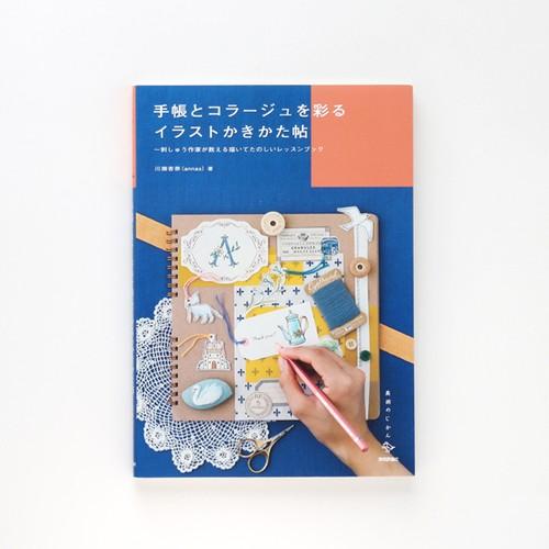 手帳とコラージュを彩るイラストかきかた帖【サイン付き】