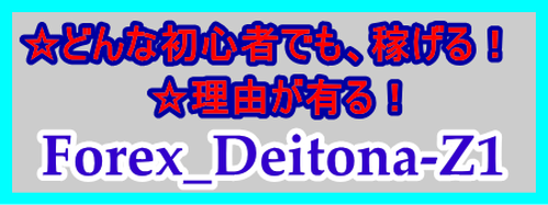 Forex_Deitona-Z1(口座指定)