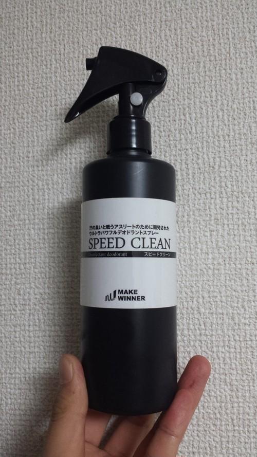 【待望の大容量ボトル】常識を覆す除菌消臭スプレー「SPEED CLEAN」ブラックボトル