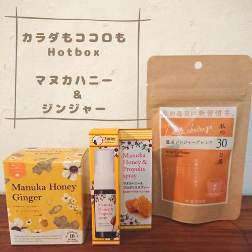 ジンジャー&マヌカハニー Box
