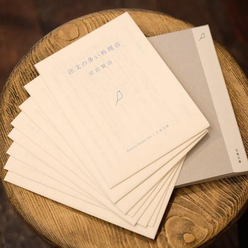 文鳥文庫 第一集 日本文学8名作