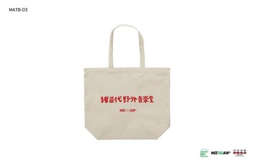 猪苗代野外音楽堂MEETAGAIN 猪苗代野外音楽堂ロゴトートバッグ(MATB-03)