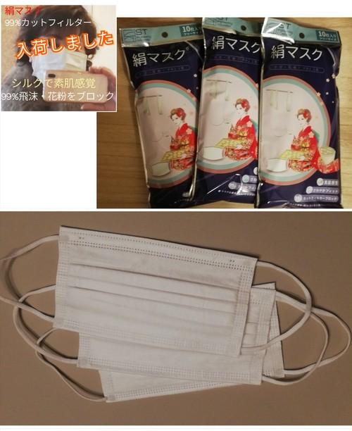 肌荒れ防止. 絹マスク.30枚♗ウイルス99%カット.不織布(外)+シルク(内)で素肌感覚を持続