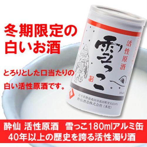 2017-2018【冬季限定】活性原酒酔仙 雪っこアルミ缶30本入