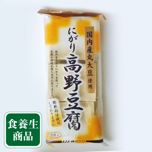 国産丸大豆使用にがり高野豆腐
