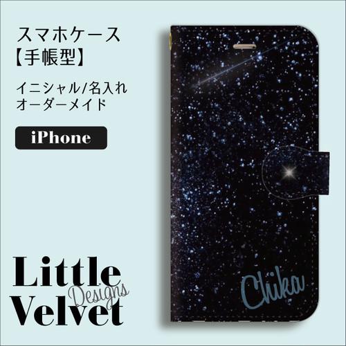 星空*お名前ロゴ入り 手帳型iPhoneケース [PC735]