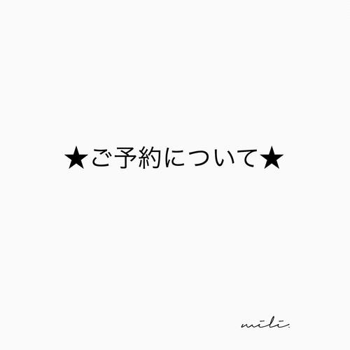 必読★ご予約について★