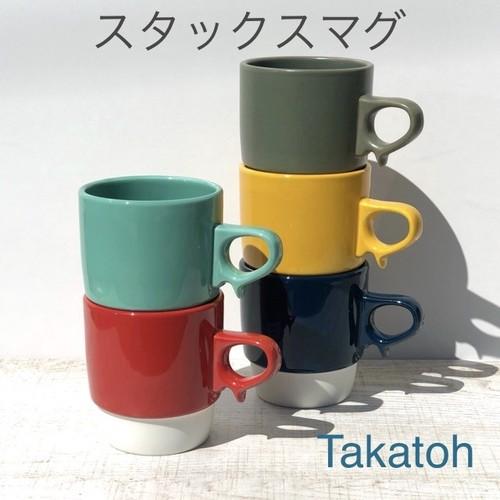 【波佐見焼】【藍染窯】【スタックス】【マグ】 波佐見焼 マグカップ スタッキング おしゃれ 大人 カラフル かわいい aizen
