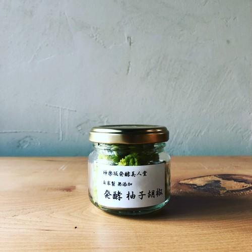 発酵柚子胡椒 【数量限定】