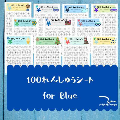 100 れんしゅうシートfor Blue(10パターン)