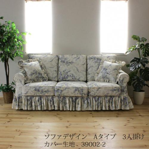 カントリーカバーリング3人掛けソファ(A)/39002-2生地/裾フリル