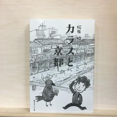 カラスと京都 【著】松原始 【イラスト】植木ななせ