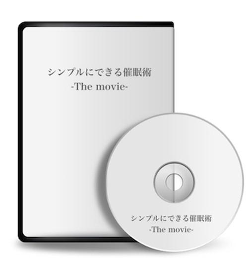 シンプルにできる催眠術-The movie- クレジットカード以外