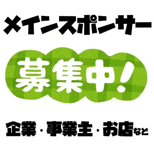 4月公演メインスポンサー権(リターン有)※企業・事業主・団体・お店など向け【役者SINGER!!】