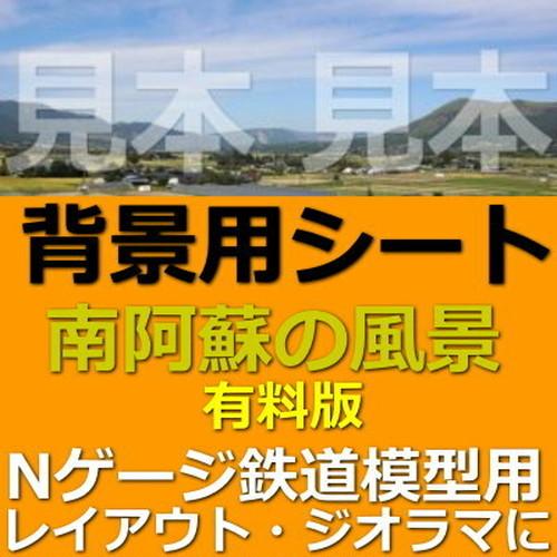 南阿蘇の風景【有料版】Nゲージ鉄道模型ジオラマ背景
