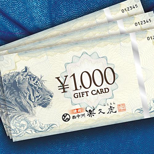 【西中洲 楽久虎】ギフトカード
