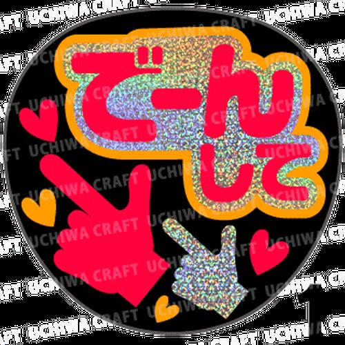 【ホログラム×蛍光2種シール】『でーんして』コンサートやライブ、劇場公演に!手作り応援うちわでファンサをもらおう!!!