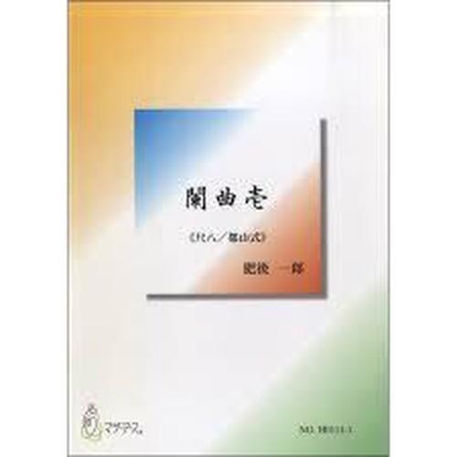 H0111-1 闌曲壱(尺八ソロ/肥後一郎/楽譜)