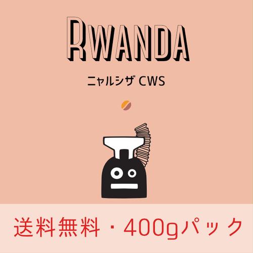 (送料無料)ルワンダ ニャルシザ バロ(400g)