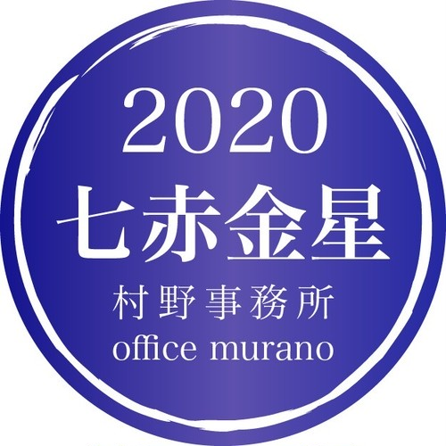 【七赤金星2月生】吉方位表2020年度版【30歳以上用裏技入りタイプ】