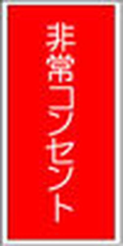 非常コンセント【ステッカー】FA220
