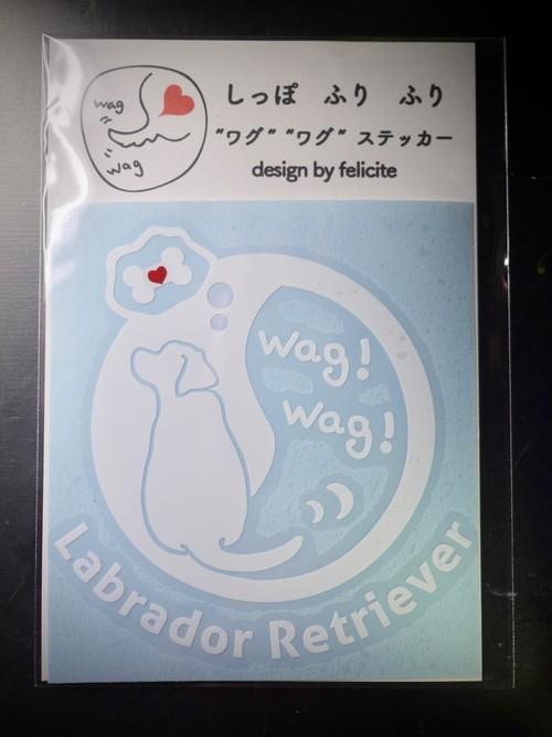 <Webで気まぐれラブラドールレトリバーフェア限定>しっぽふりふりwag!wag!ステッカー