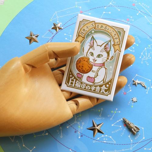 缶ミラー - 白猫印の宇宙食 月光味