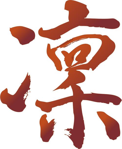 凛ブレンド - RIN BLEND - Fullcity (200g)
