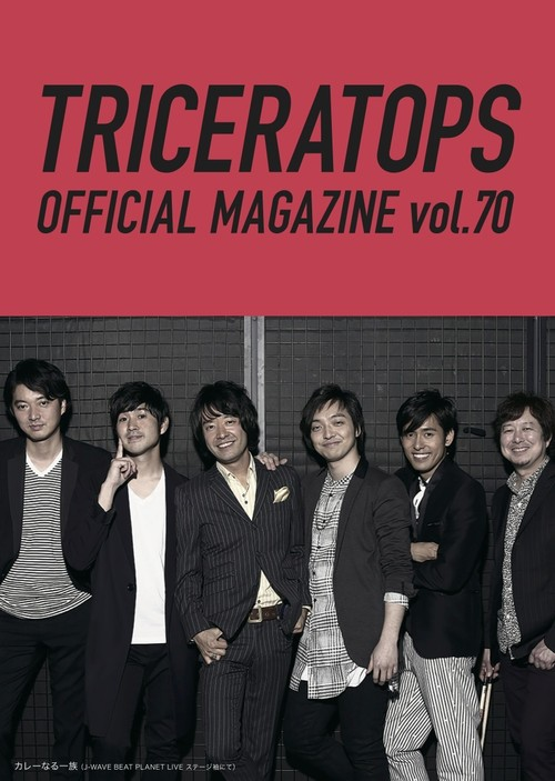 OFFICIAL MAGAZINE【70】※FC会員限定商品