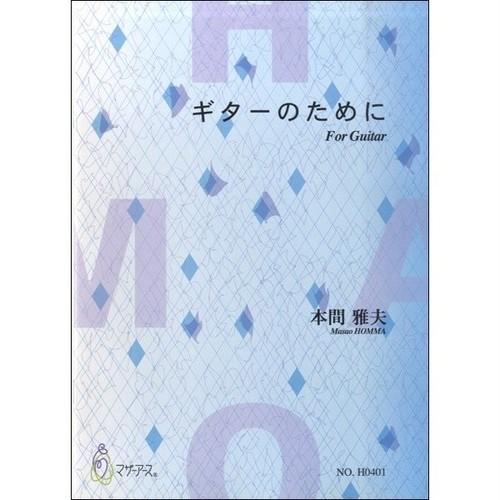 H0401 ギターのために(ギター/本間雅夫/楽譜)
