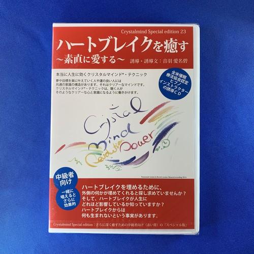 ハートブレイクを癒す~素直に愛する/Crystalmind Special edition 23
