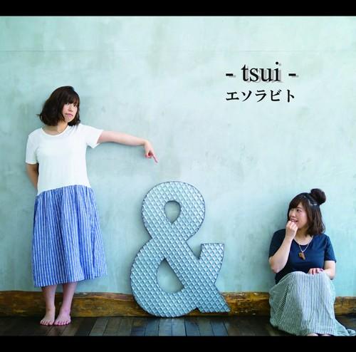 【初回限定版】「&」 -tsui-