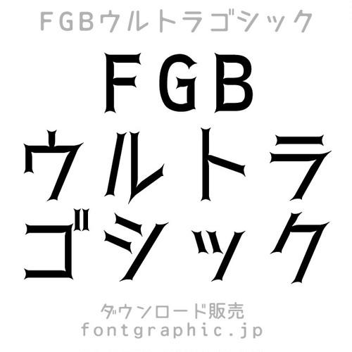 FGBウルトラゴシック