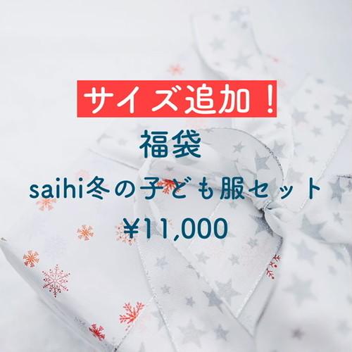 【2021年福袋】saihi子ども服 福袋 80㎝~140㎝