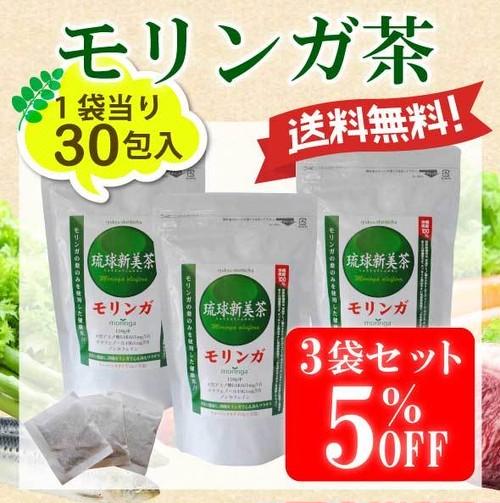 琉球新美茶(モリンガ茶) 30パック入り3袋セット