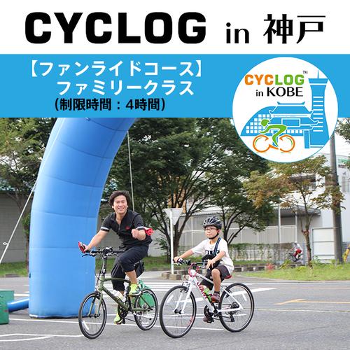 CYCLOG in 神戸【ファンライドコース】ファミリークラス