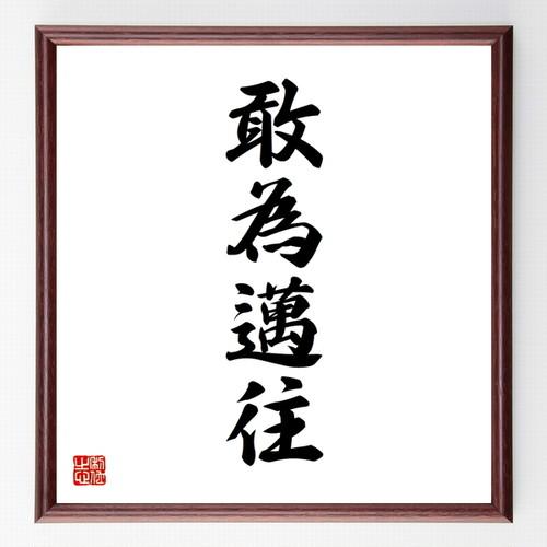 四字熟語書道色紙『敢為邁往』額付き/受注後直筆(千言堂)Z0963
